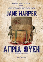 https://www.culture21century.gr/2019/10/agria-fysh-ths-jane-harper-book-review.html
