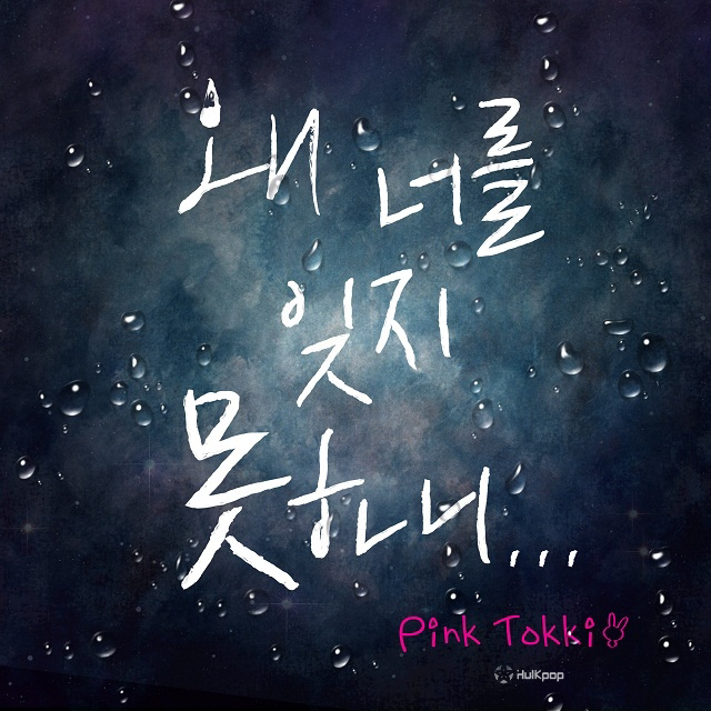 [Single] Pink Tokki – 왜 너를 잊지 못하니