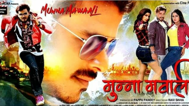 Munna Mawali (Pramod Premi Yadav) Bhojpuri Movie Full HD