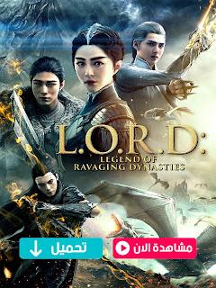 مشاهدة فيلم LORD Legend of Ravaging Dynasties 2016 مترجم عربي
