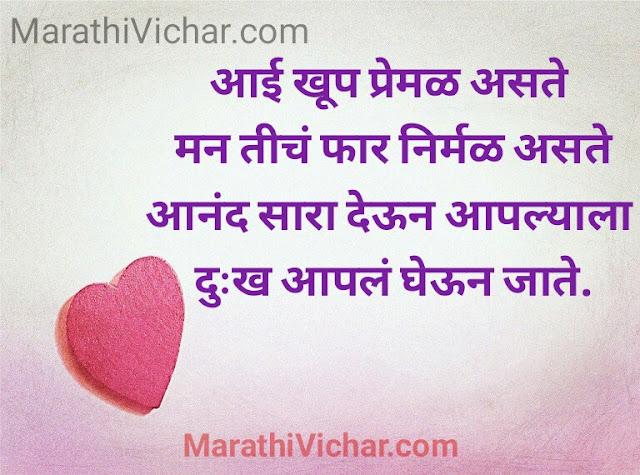 poem on mother in marathi lyrics