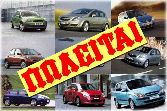 Πουλάτε το αυτοκίνητο σας; Τότε αυτό πρέπει να το διαβάσετε...
