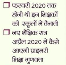 69000 shikshak bharti update