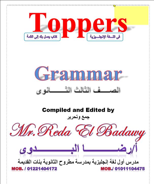 قواعد الثانوية العامة 2021 English Grammar Toppers
