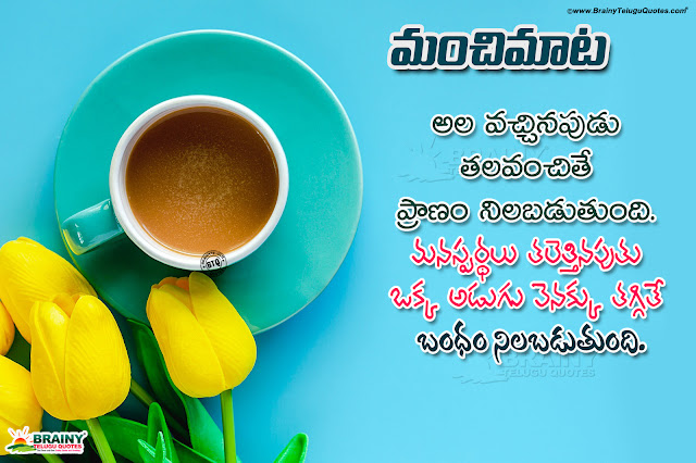 life changing motivational quotes, famous words in telugu, trending life quotes