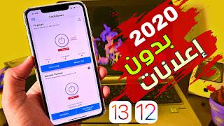 2020| طريقة شغالة 100% لمنع ظهور جميع الاعلانات في الايفون و الايباد بدون VPN | أيفون TV