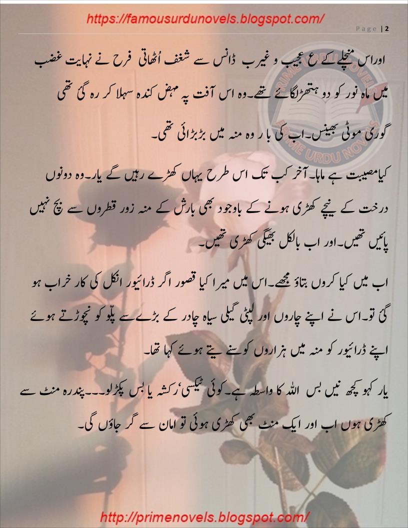 Woh Mera Sitamgar By Zummar Elahi Forced Marriage Novel