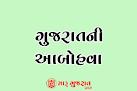 ગુજરાતની આબોહવા (Climate of Gujarat)
