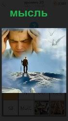 человек на вершине в снегу и голова мужчины зажатая руками с мыслями