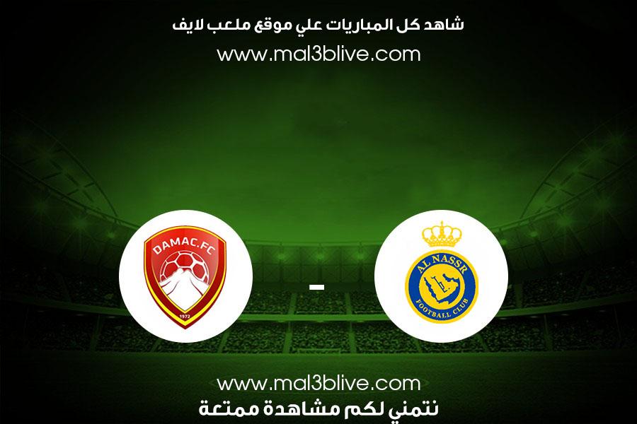 مشاهدة مباراة النصر وضمك بث مباشر ملعب لايف اليوم الموافق 2021/08/13 في الدوري السعودي