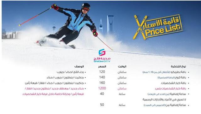 سعر تذكرة في مدينة الثلج الرياض 2020