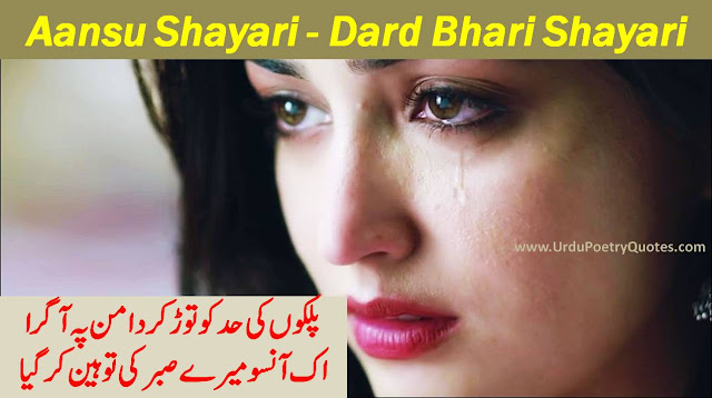 Aansu Shayari - Dard Bhari Shayari - Aansoo Shayari
