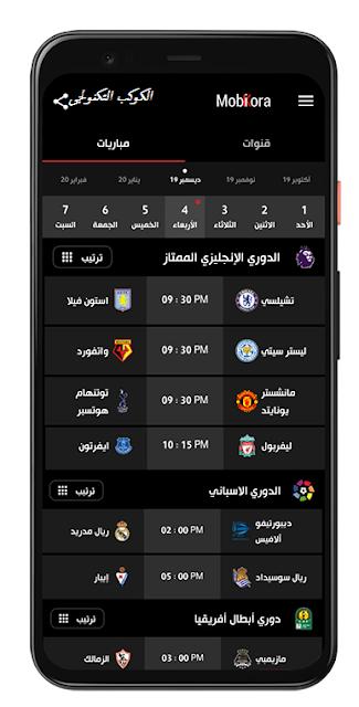 تحميل تطبيق موبي كورة وطريقة استخدام البرنامج لبث المباريات مباشر Mobikora apk  2020