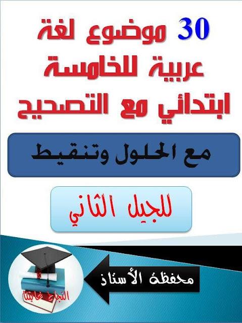 30 موضوع في مادة اللغة العربية السنة الخامسة ابتدائي مع التصحيح الجيل الثاني
