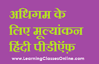 Assessment for Learning on Texts study material in hindi, Assessment for Learning on Texts ebook in hindi, Assessment for Learning on Texts b.ed in hindi,