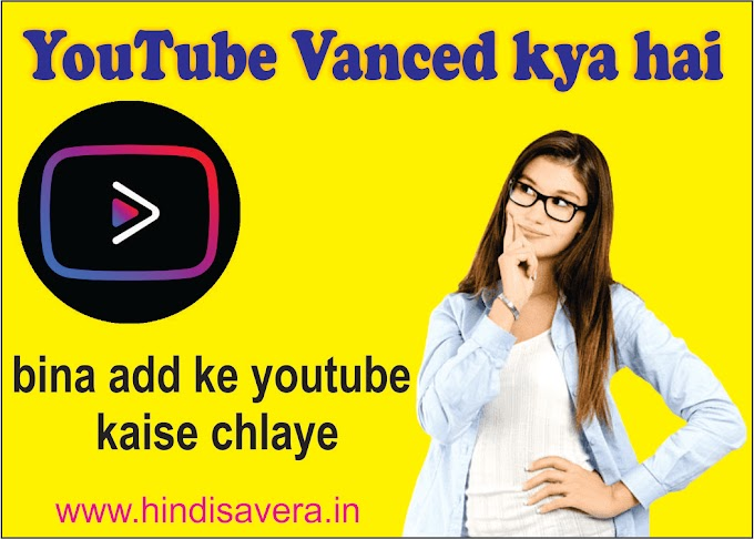 YouTube Vanced kya hai