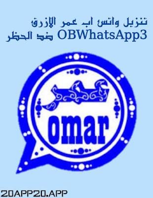 تنزيل واتس اب عمر الازرق OBWhatsApp3 ضد الحظر