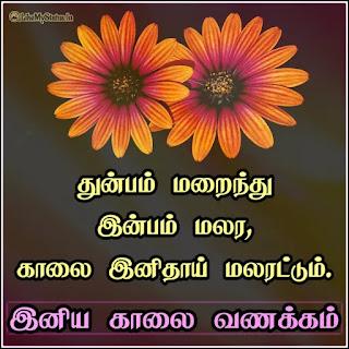 Tamil good morning image