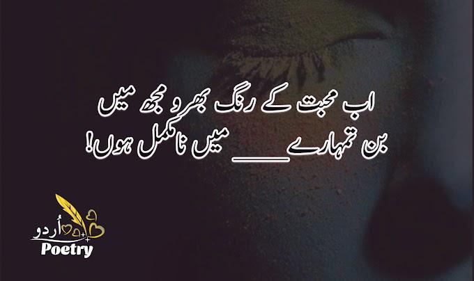 Urdu Love Poetry - اب محبت کے رنگ بھرو مجھ میں