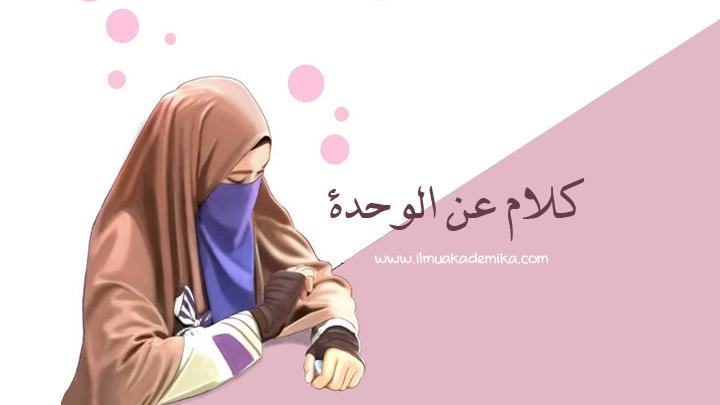 kata kata jomblo fisabilillah bahasa arab