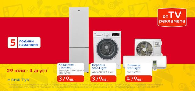 пералня, хладилник, климатик star light