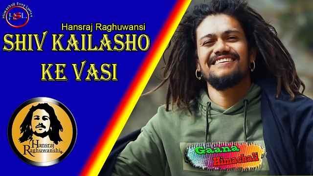 Shiv kailasho ke Vasi mp3 download - Hansraj Raghuwansi  ~ Gaana Himachali