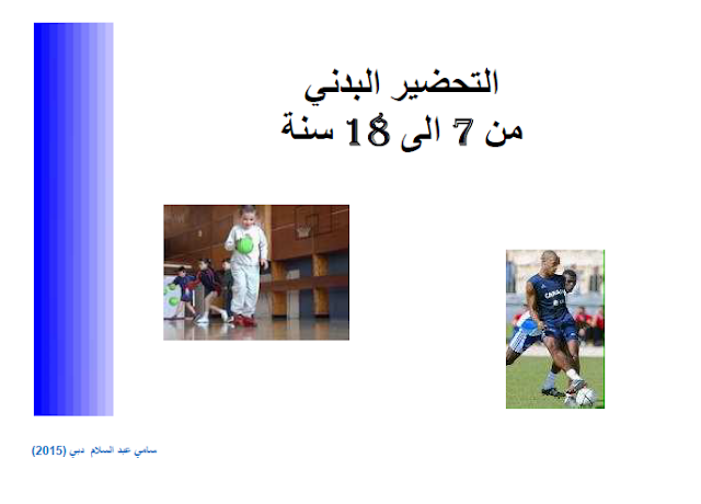 ملخص دورة التحضير البدني من 7 الى 18 سنة