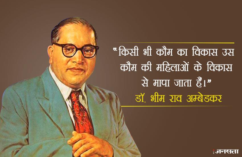ambedkar jayanti images wishes download in hindi