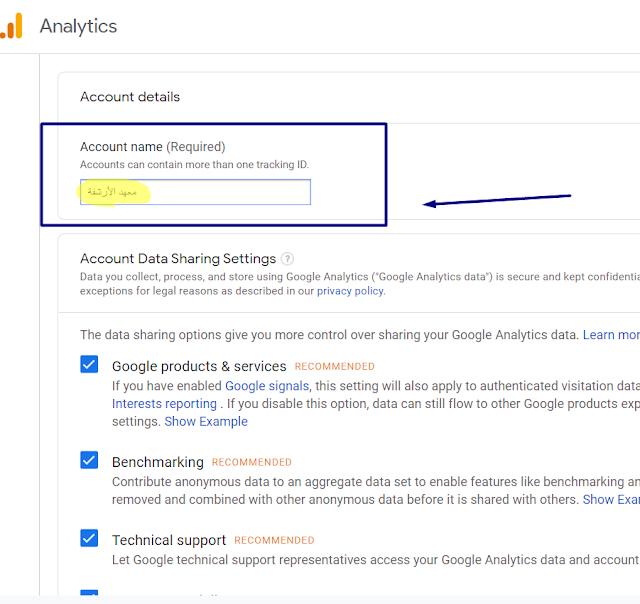 أرشفة بلوجر بطريقة سليمة الاشتراك في موقع احصائيات جوجل