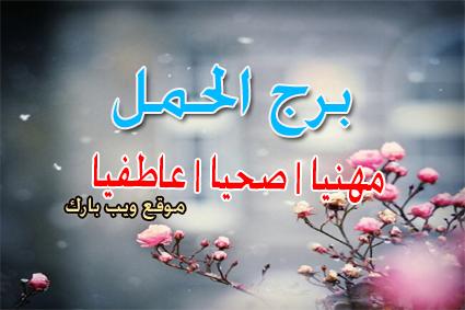 توقعات برج الحمل اليوم الثلاثاء4/8/2020 على الصعيد العاطفى والصحى والمهنى