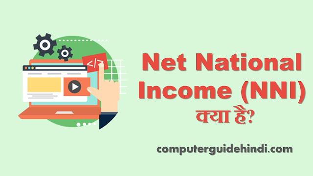 Net National Income (NNI) क्या है?