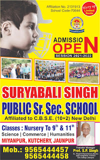 *Ad : ADMISSION OPEN - SESSION 2021-2022 | SURYABALI SINGH PUBLIC Sr. Sec. SCHOOL | Classes : Nursery To 9th & 11th | Science Commerce Humanities | MIYANPUR, KUTCHERY, JAUNPUR | Mob.: 9565444457, 9565444458 | Founder Manager Prof. S.P. Singh | Ex. Head of department physics and computer science T.D. College, Jaunpur*