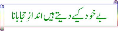 Urdu Gazal -Bedam Warsi