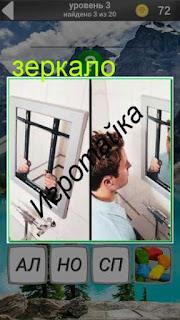 мужчина видит в отражении зеркало себя и саму рамку зеркала 3 уровень