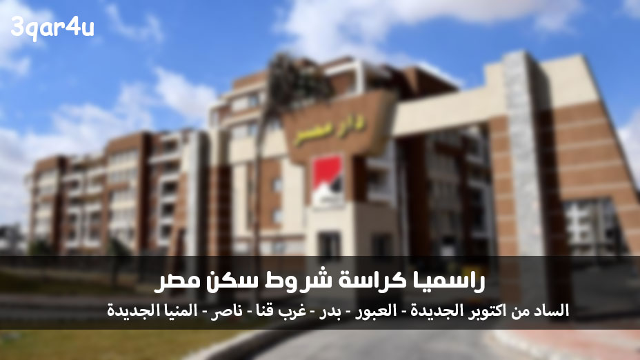 """"""" كراسة شروط سكن مصر مع طريقة الحجز """" للاسكان الاجتماعى"""