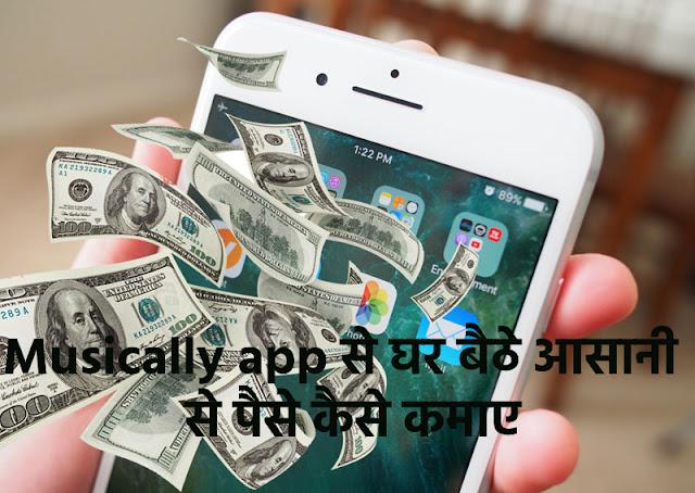 Musically app से घर बैठे आसानी से पैसे कैसे कमाए  Make Money Online At Home