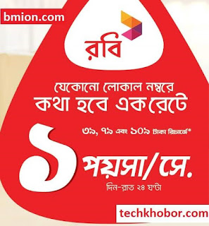 Robi-39Tk-Recharge-Offer-1Paisa-sec-Any-Number-24Hour-60Paisa-Min