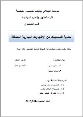 مذكرة ماستر: حماية المستهلك من الإشهارات التجارية المضللة PDF