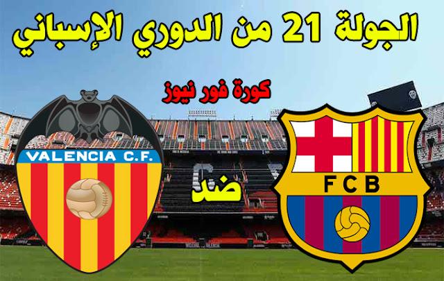موعد ومعلق مباراة برشلونة وفالنسيا القادمة والقنوات الناقلة في الدوري الإسباني