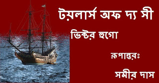 Toilers Of The Sea Bengali Onubad Story