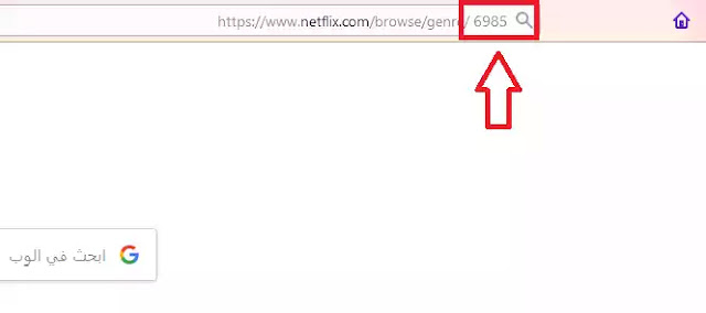 رموز Netflix السرية ، التي تمكنك من الوصول بسهولة إلى آلاف الأفلام
