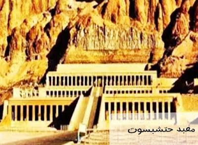 الاقصر تاريخ وحضارة ظلت من الأسرة الفرعونية الرابعة  ( 2575 ق.م )  إلى آخر الاسر الفرعونية   بقلم: علي النوبي توفيق   كاتب صحفي