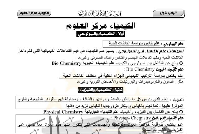 مذكرة شرح ومراجعة الكيمياء للصف الأول الثانوي الترم الأول والثاني 2020
