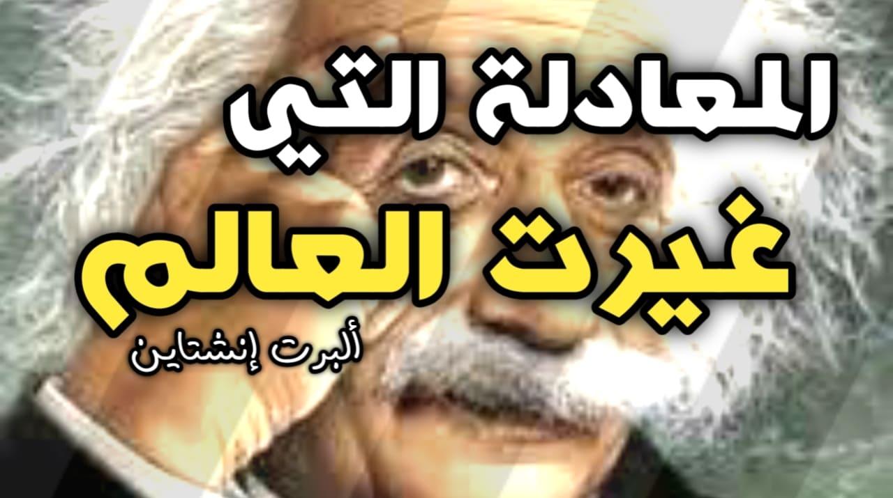 معادلة ألبرت اينشتاين التي غيرت العالم