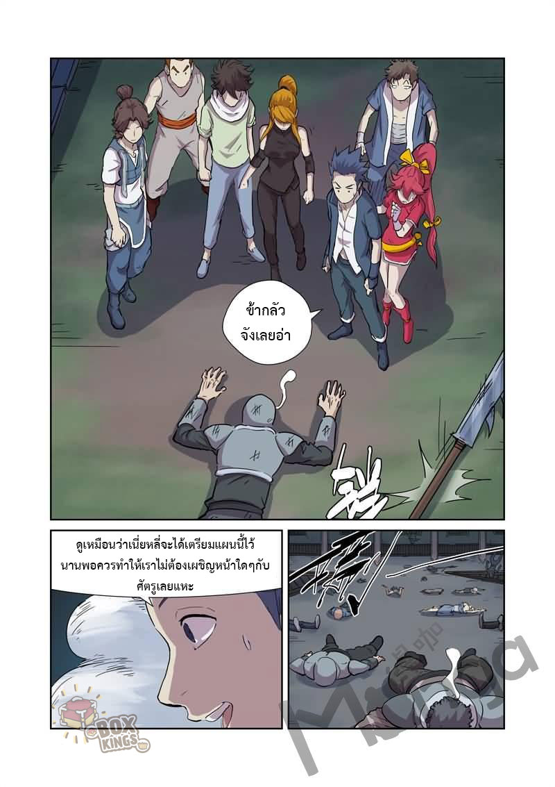 Tales of Demons and Gods ตอนที่ 169 หน้า 7
