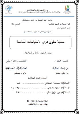 مذكرة ماستر: حماية حقوق ذوي الاحتياجات الخاصة PDF