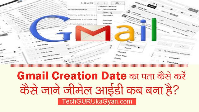 कैसे-जाने-gmail-id-कब-बना-है