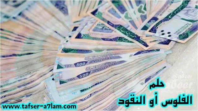 حلم النقود,حلم الفلوس,حلم الاموال,تفسير حلم الفلوس,رؤية الفلوس في المنام,حلم الفلوس للمتزوجة والحامل والعزباء