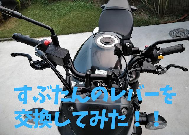 SV650のブレーキレバーとクラッチレバーを交換した写真