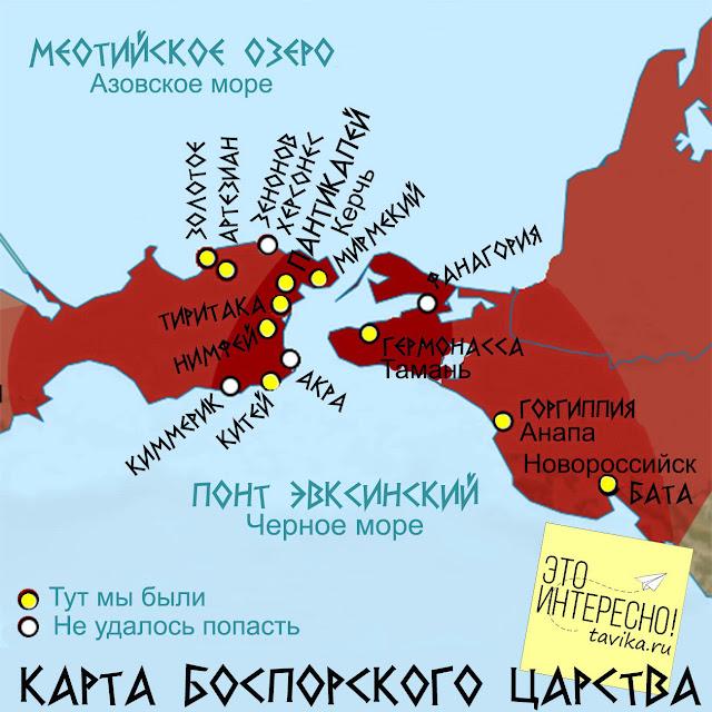 Карта античных городов Боспорского царства